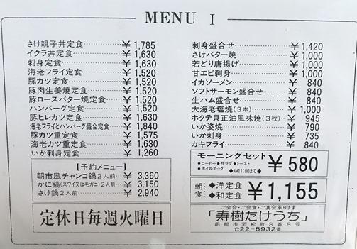 takeuchi-menu-1