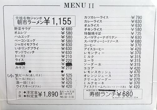 takeuhi-menu