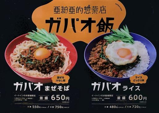 zgabao-menu