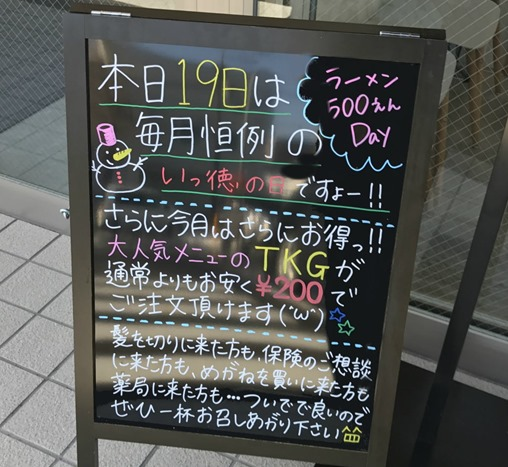 ittoku-500