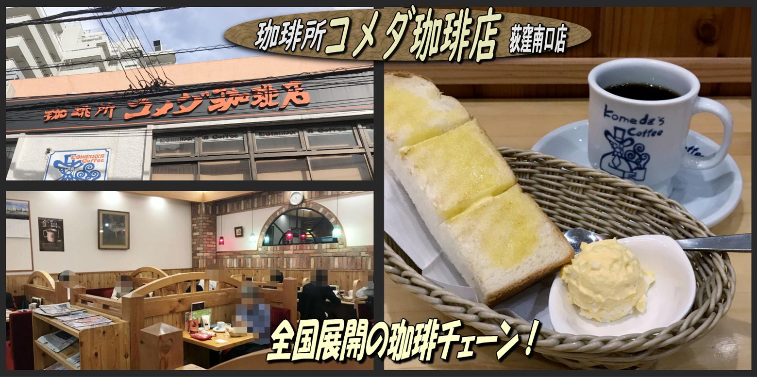 函館 コメダ 珈琲