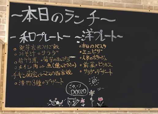 douzo-menu