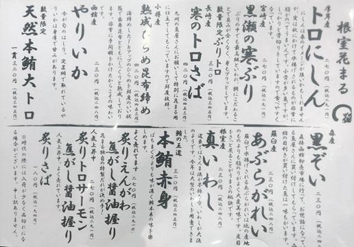 hanamarru-menu1
