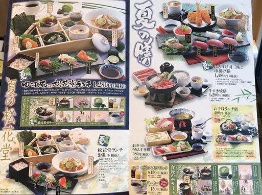z-yuzu-menu