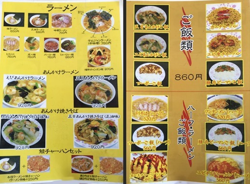 kourin-menu1