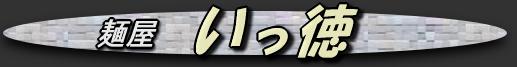 ittoku-logo