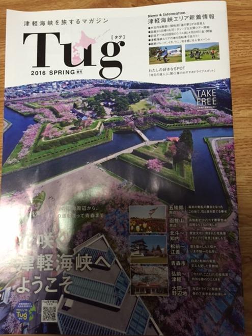 tsugaru1