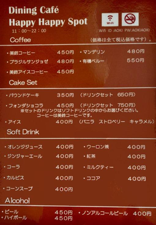 happy-menu2