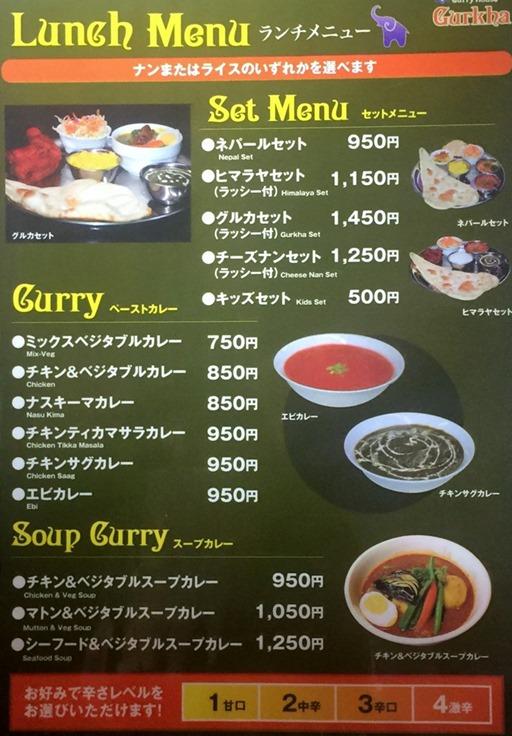 gurula-set-menu