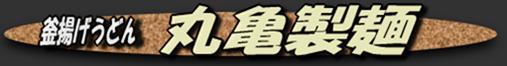 marugameseimen-logo2