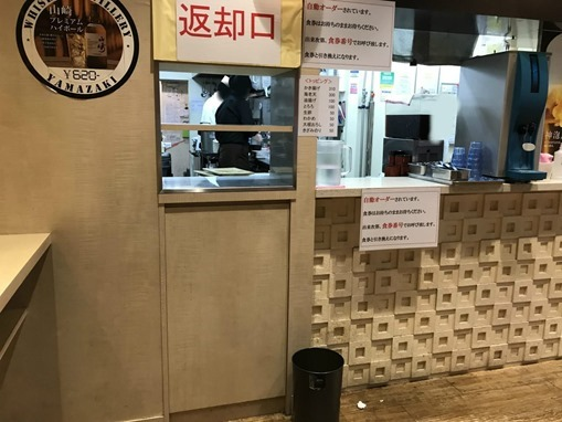 tsukijitei-henkyaku