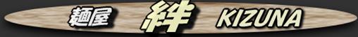 kizuna-logo