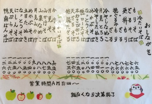 sobakoya-menu
