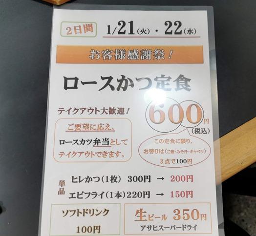 IMG_20200121_202653