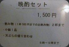 P1550307