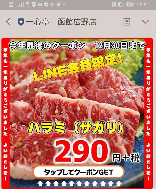 Screenshot_20191226_190210_jp.naver.line.android