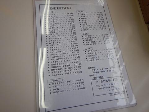 DSCN1281