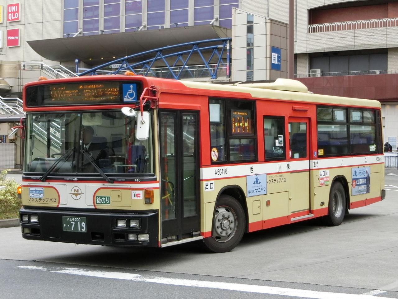 西東京バス A50416 : うみしばう...