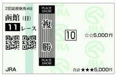 函館記念JPG
