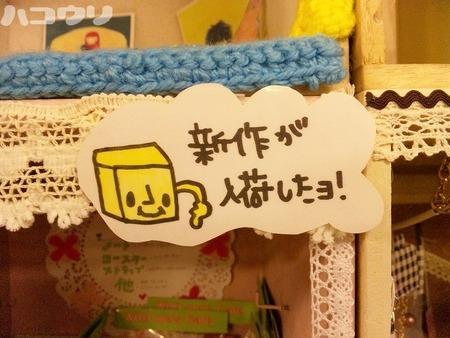 20101219 新作入荷POP!