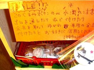 20090413f21I号室Projectさん