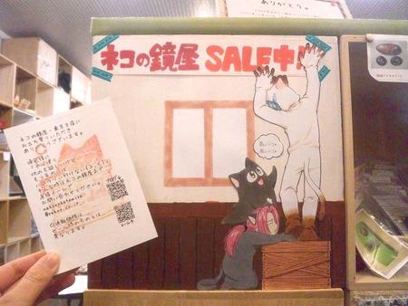20101219 ネコの鏡屋・東京支店さん・ハコ