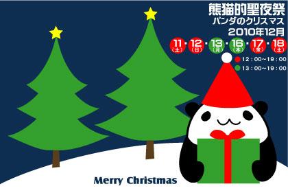 熊猫的聖夜祭 パンダのクリスマス