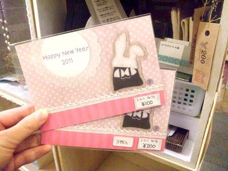 20101219 ネコの鏡屋・東京支店さん・カード
