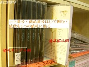 ハコウリレコード1