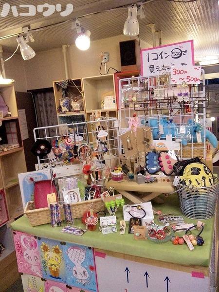 201010 天板スペース 300円〜500円