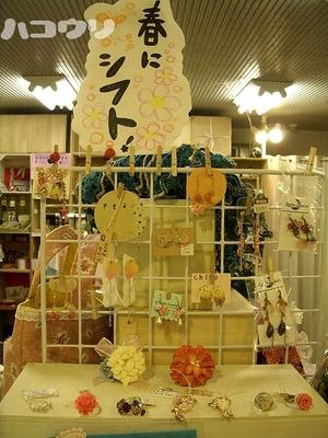 20100405展示スペース春にシフト!6