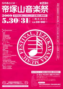 帝塚山音楽祭2009