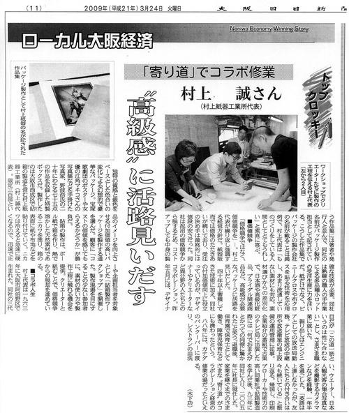 09大阪日日新聞記事