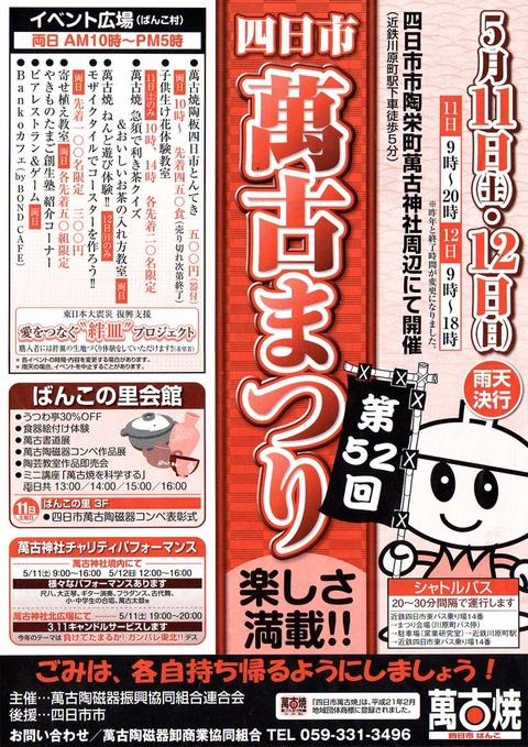 matsuri2013_ページ_1
