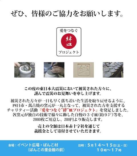 絆皿ポスター01