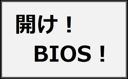 BIOS-compressor