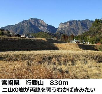 ⑨行縢山1