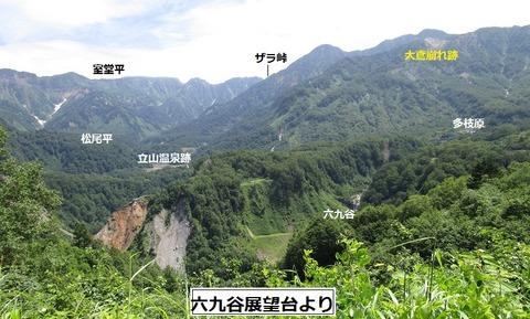 立山カルデラ見学⑤ (2)