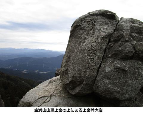 ㉒宝満山3