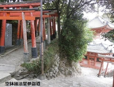 ㉛信貴山 006_1600