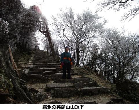 ㉘英彦山1