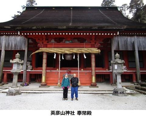 ㉗英彦山神社