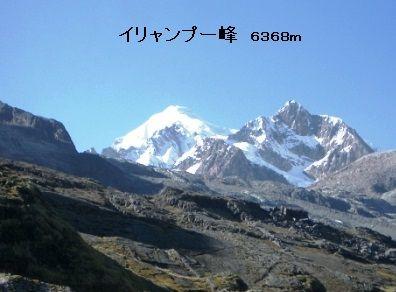 ②イリャンプー(標高6368m)