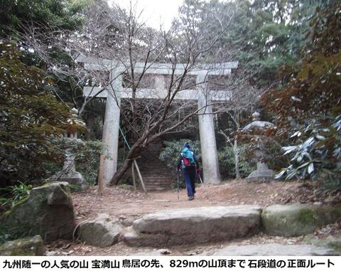 ⑳宝満山1