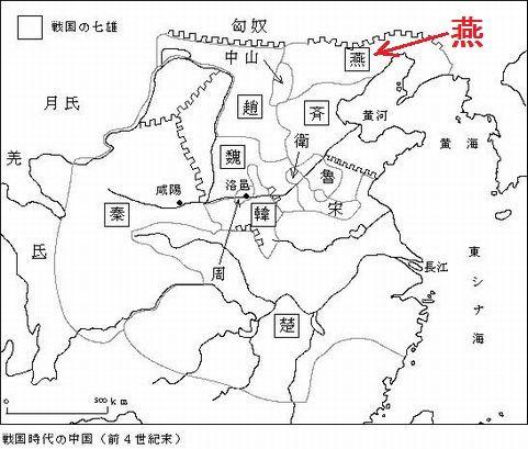 もう2500年以上昔のことです。春秋戦国時代、北京のあるあたりは燕(えん... 中国 黄土高原以