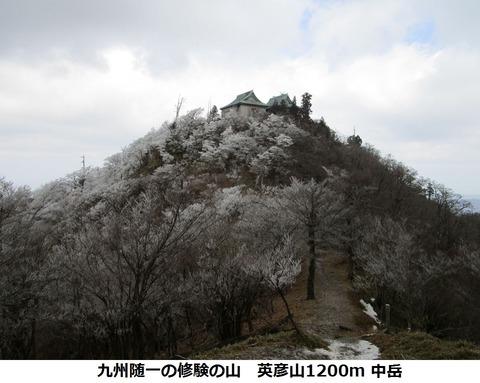 ㉙英彦山2