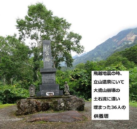 立山カルデラ見学⑭ (2)