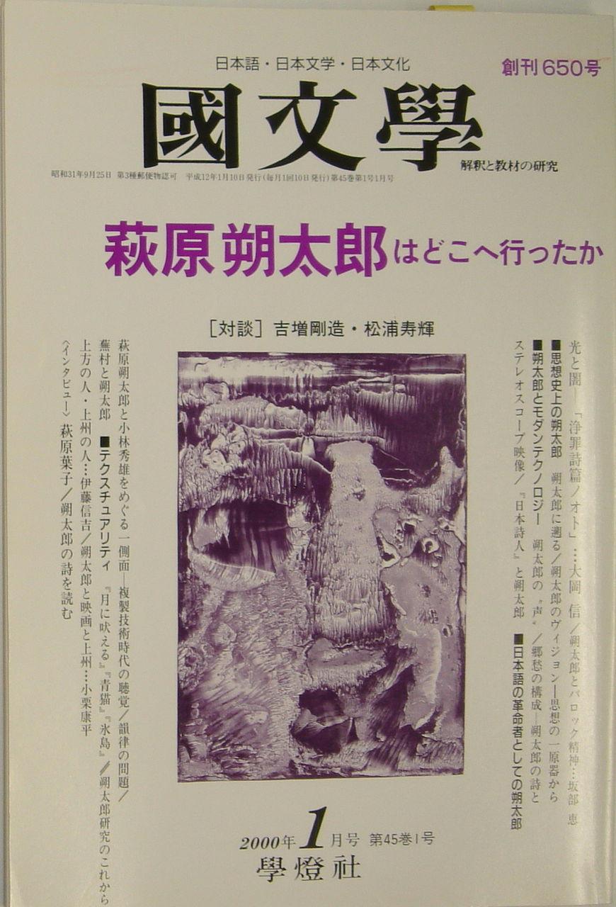 国文学 解釈と教材の研究』2000...