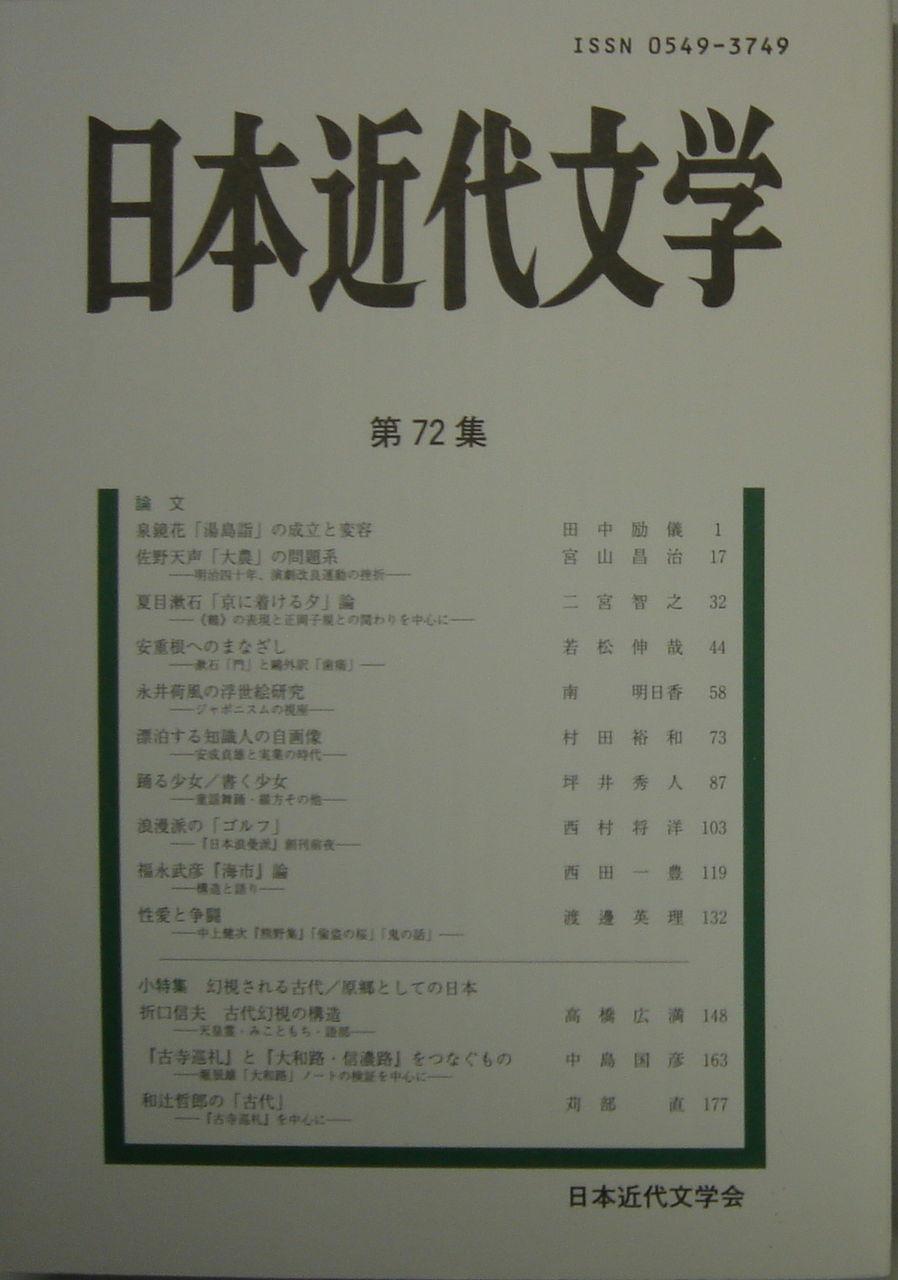 日本近代文学』2005年(平成17年)~2009年(平成21年) : 白新書店