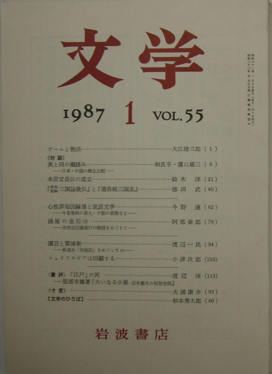 文学』1987年(昭和62年)月刊(...